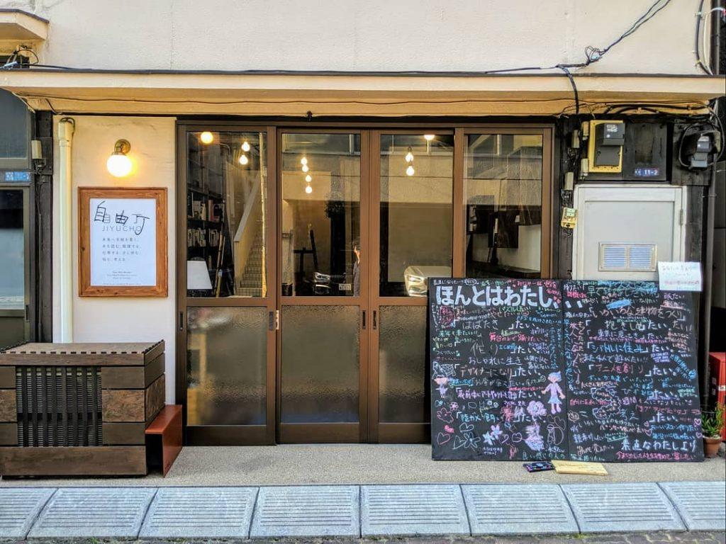 未来へ手紙が送れるお店「自由丁(JIYUCHO)」が東京・蔵前に8/11(日)オープン!
